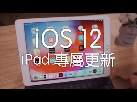 iOS 12 中那些iPad 專屬的新功能