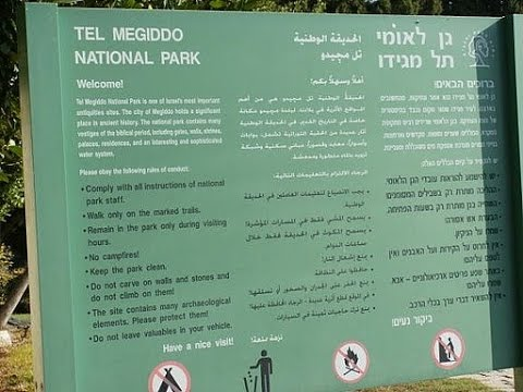 Megiddo National Park, Israel