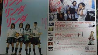リンダ リンダ リンダ 2005 映画チラシ 2005年7月23日公開 【映画鑑賞&...