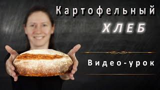 Если хлеб то очень вкусно Картофельный хлеб на закваске Видео рецепт
