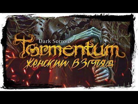 прохождение игры tormentum