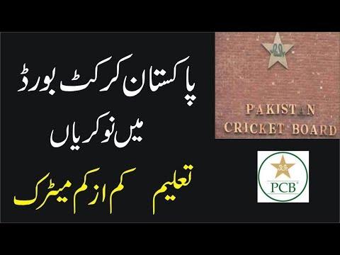 pakistan cricket board jobs 2019 | jobs in pakistan 2019 today | pcb career  opportunities | PCB Jobs