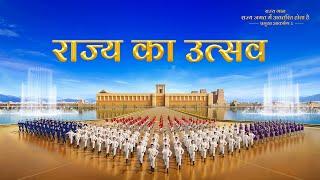 """Christian Choir Song """"राज्य गान: राज्य जगत में अवतरित होता है"""" प्रमुख आकर्षण 1: राज्य का उत्सव"""