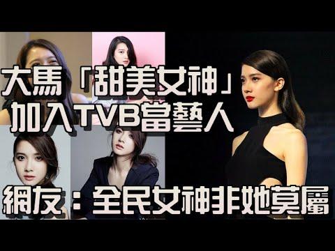 大馬「甜美女神」加入TVB當藝人!網友:全民女神非她莫屬