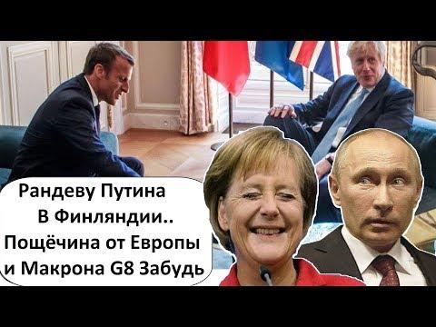 ЕВРОСОЮЗ ОТКАЗАЛ ПУТИНУ В G8! РАНДЕВУ В ФИНЛЯНДИИ