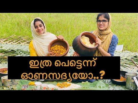 Food Holidays|onam sadhya|അടിപൊളി ഓണസദ്യ|onam sadhya in paddy field kitchen|പാടത്തെഅടുക്കളയിലെസദ്യ