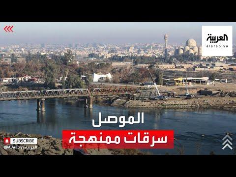 عمليات نهب ممنهجة في الموصل بالعراق  - نشر قبل 3 ساعة