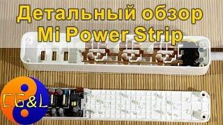 Детальный обзор удлинителя Mi Power Strip от Xiaomi