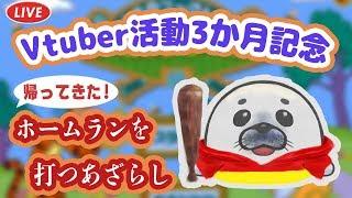 [LIVE] 【Vtuber活動】帰ってきた!!あざらし感謝のホームランダービー【3か月記念】
