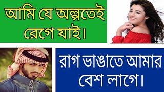 Download Video রোমান্টিক ভালোবাসার গল্প || Bangla duet voice romantic love shayari || মনের কথা MP3 3GP MP4