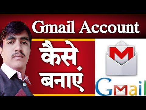Gmail ID kaise banaye |How to create Gmail id|Email id kaise banate hain