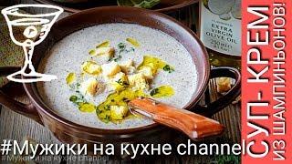 Суп- крем из шампиньонов! Смотреть видео рецепты!