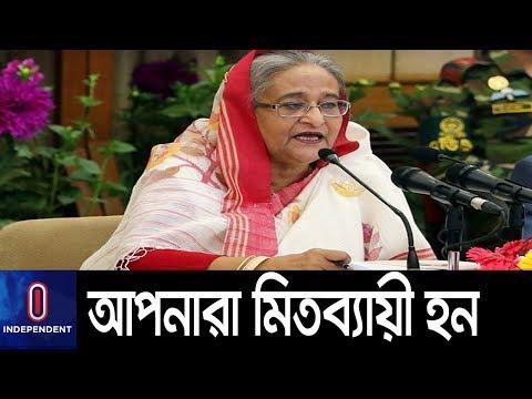 (Exclusive) প্রকল্প বাস্তবায়নে মাত্রাতিরিক্ত খরচ নিয়ে প্রশ্ন তুললেন প্রধানমন্ত্রী|| PM Sheikh Hasina