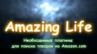 Необходимые плагины для поиска товаров на Amazon com.| Amazing live