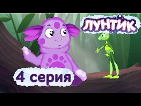 Лунтик - 4 серия. Как стать другом