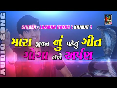 Mara Jivan Nu Pahelu Git Goga Tane Arpan ||Singer Laxman Rayka Khimat ||
