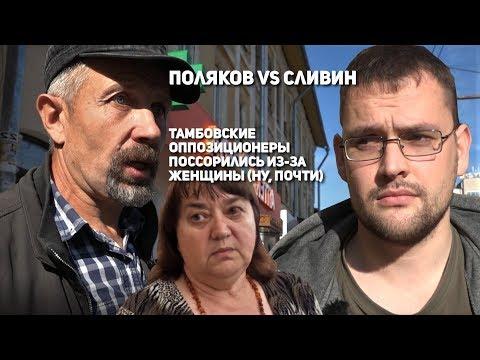 Поляков против Сливина | Тамбовские оппозиционеры поссорились из-за женщины (ну, почти)
