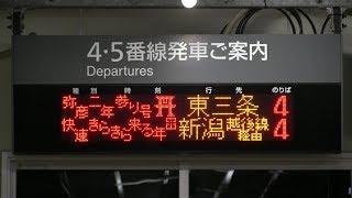 2019年元日の弥彦線臨時列車集(きらきら来る年号など)