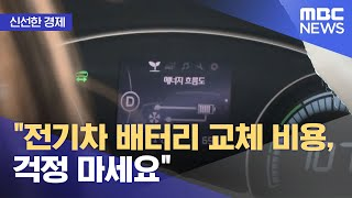 """[신선한 경제] """"전기차 배터리 교체 비용, …"""