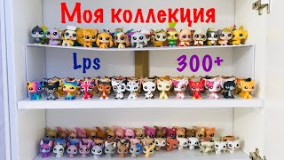 LPS: МОЯ КОЛЛЕКЦИЯ LITTLEST PET SHOP