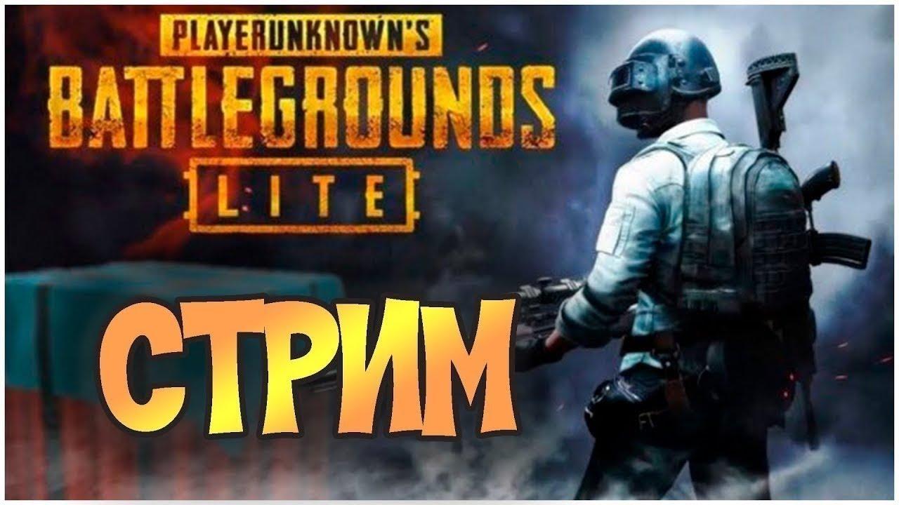 PUBG LITE | PlayerUnknown's Battlegrounds | пубг лайт стрим