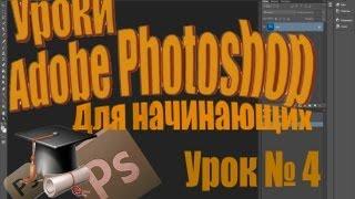 4 урок. Возможности программы и инструменты выделения в  Adobe Photoshop