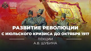 видео АПРЕЛЬСКИЙ КРИЗИС 1917 ТАБЛИЦА... История России до 1917 года