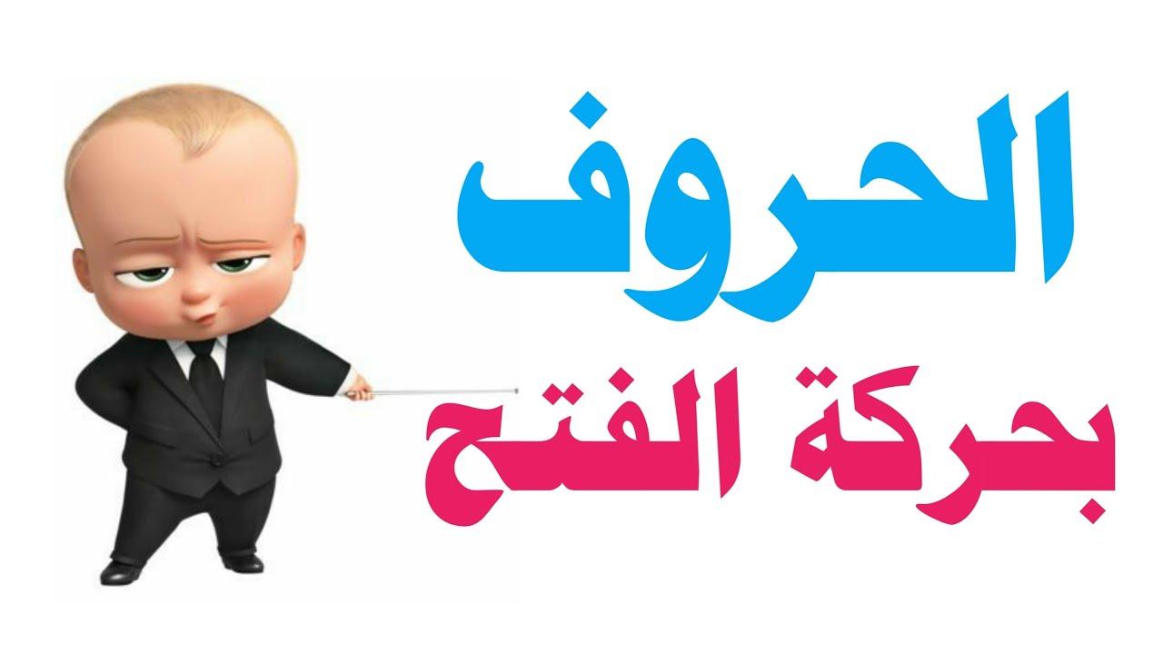 تعليم الحروف العربية بحركة الفتح للأطفال مع الأمثلة ونطقها بطريقة صحيحة