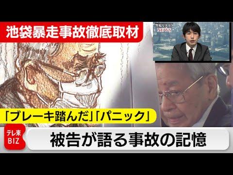 【池袋事故裁判】被告人質問始まる 飯塚被告が語る事故の記憶(2021年5月6日)