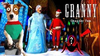 🎁 ГРЕННИ 2 НОВОГОДНЕЕ ОБНОВЛЕНИЕ ❄️ Granny: Chapter Two Новогодний мод🎄