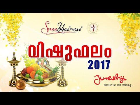 2017 vishu bhalam astrology Malayalam,സമ്പുർണ്ണ വിഷു ഫലം :ജിനേഷ് നാരായണൻ ,