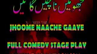 jhoome naache gaaye new pakistani punjabi full stage drama show comedy 2013 2014 in hd