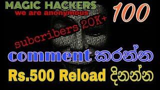 Simple Trick එකක් සමග Rs.500 Reload දිනාගන්න Card Trick Hacked - Sinhala