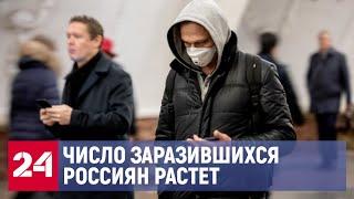 Коронавирус - последние новости: число заболевших в России выросло до 59 человек - Россия 24