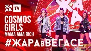 видео: COSMOS GIRLS - Mama ama rich /// ЖАРА В ВЕГАСЕ 27.10.19