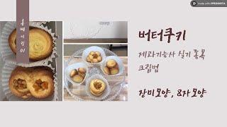 [홈베이킹] 버터쿠키 제과기능사 합격 꿀팁