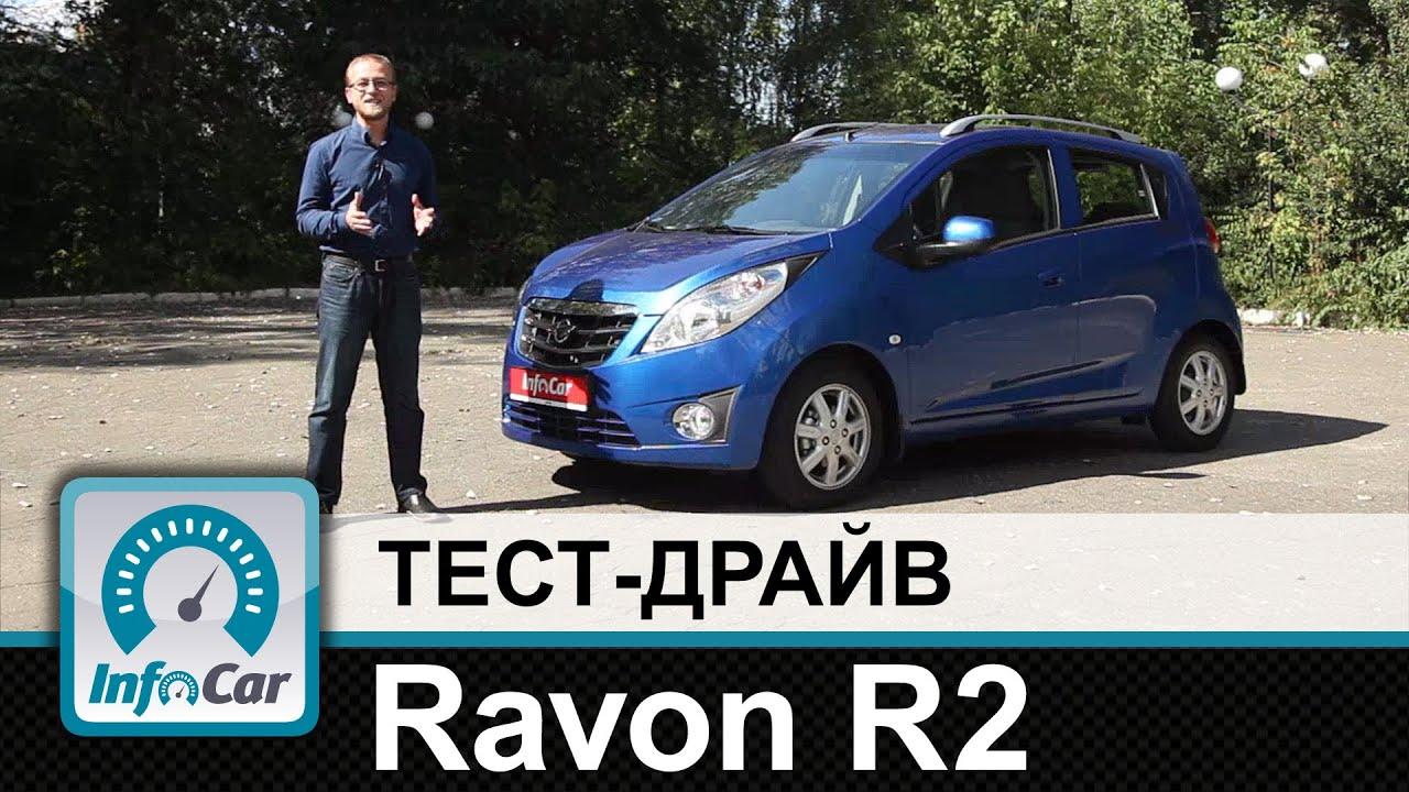 На сайте авто. Ру всегда можно купить равон р2 недорого. Невысокая стоимость автомобиля ravon r2 на авто. Ру.