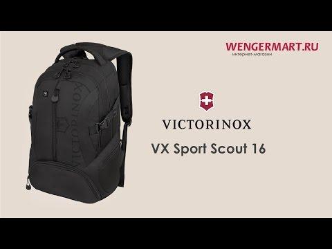 """Универсальный рюкзак VICTORINOX VX Sport Scout 16"""" (артикул: 31105101)"""