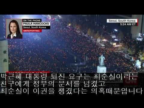 CNN 반응_박근혜 대통령 퇴진 요구 시위, 11월 12일 토요일_South Korea Protests live on CNN