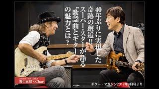対談本編は『ギター・マガジン2017年4月号』に掲載中! http://amzn.to/...