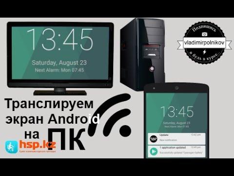 Трансляция экрана Android на компьютер