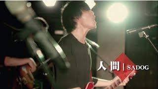 BOX132 SADOG/人間│Soul Live Box 台灣原創現場
