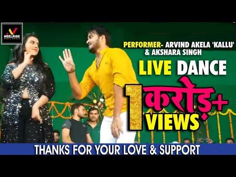 #पवन_सिंह के शहर में #Akashra_Singh और #Arvind_Akela_Kallu का धमाल - #सलोनी के मम्मी Live Dance