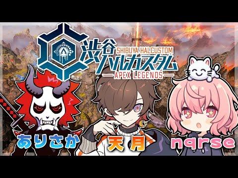 【APEX LEGENDS】渋ハルカスタム挑戦! withありさか,nqrse 【天月】