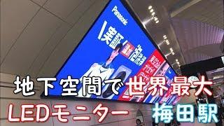 地下空間で世界最大 LEDモニター 梅田駅 大阪メトロ