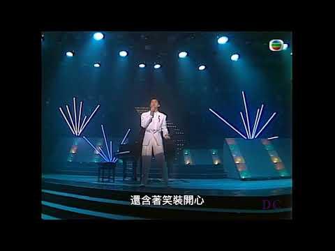 陳百強《等》1985十大勁歌金曲第一季季選