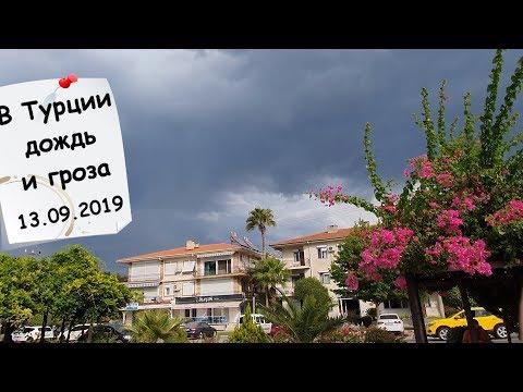 📌Гроза и дождь в Турции. Погода в Турции в сентябре. Pin Meryem Isabella