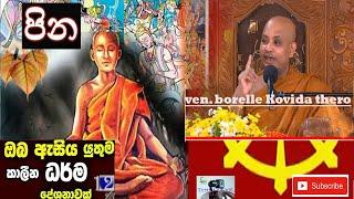 පින Pina Ven Borelle Kovida Thero,darma Deshana, Bana