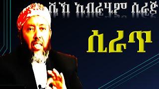 Sirath ~ Sheikh Ibrahim Siraj