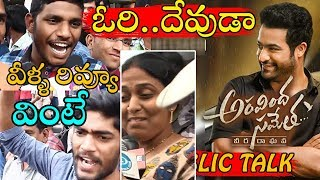 Aravinda Sametha Movie Public Talk | Jr.NTR |Pooja Hegde | Trivikram /Review and Rating /Gavva Media